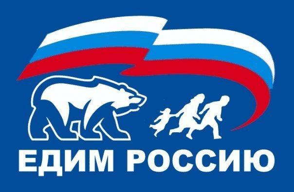 Прикольные картинки единая россия, день арафа